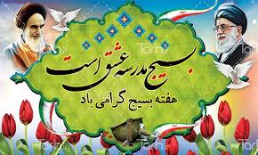 پیام تبریک شهردار ارجمند به مناسبت هفت بسیج