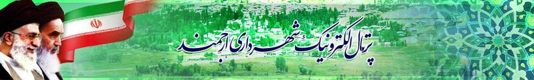 شهرداری شهر ارجمند
