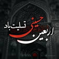 پیام تسلیت شهردار وشورای اسلامی شهر ارجمند به مناسبت اربعین حسینی